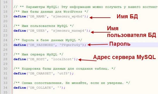 установка-wordpress-04