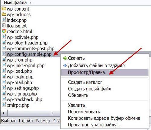 установка-wordpress-10