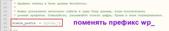 установка-wordpress-11