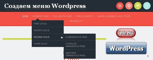 области меню Wordpress