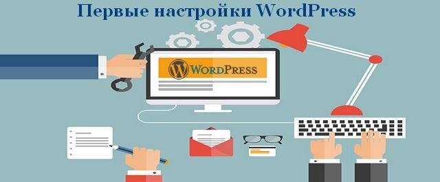 Первые настройки WordPress