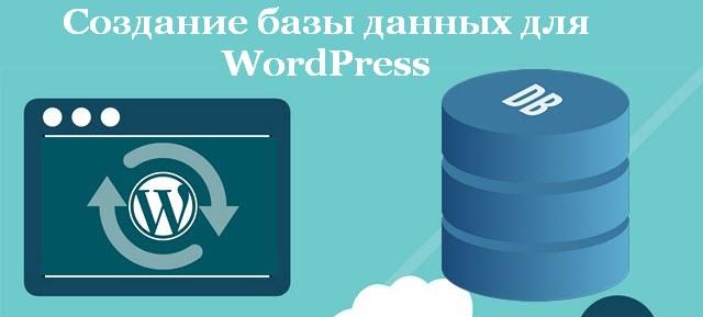 Создание базы данных для WordPress