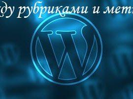 Разница между рубриками и метками Wordpress