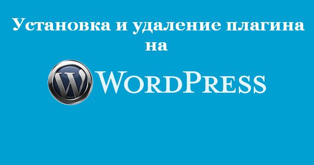 Установка и удаление плагина на WordPress