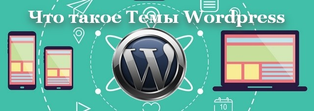 Что такое тема WordPress сайта