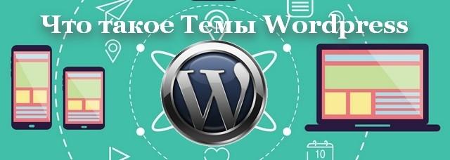 Что такое тема WordPress сайта