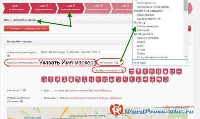 карта-google-maps-на-wordpress-10