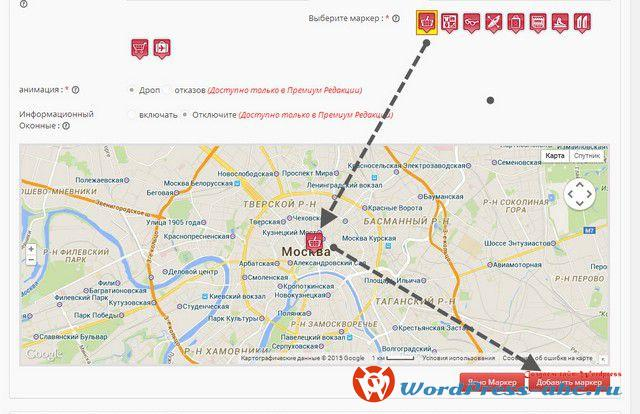 карта-google-maps-на-wordpress-11