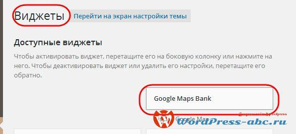 карта-google-maps-на-wordpress-6