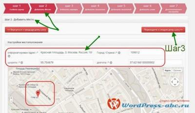 карта-google-maps-на-wordpress-9