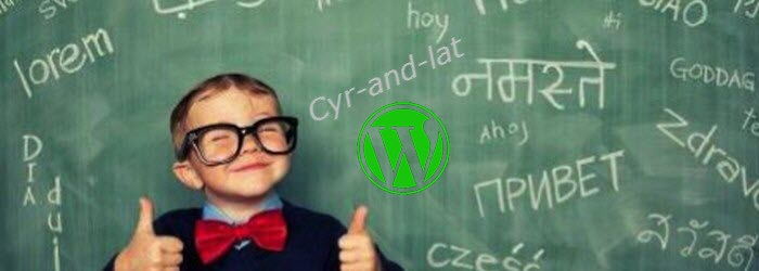 перевести URL адреса WordPress