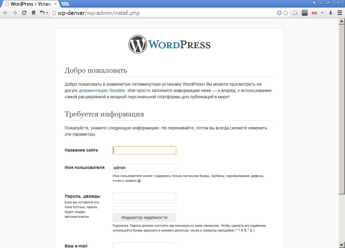 Wordpress с хостинга на localhost beget хостинг