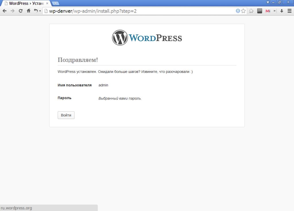 Создание сайта вордпресс на денвере создание сайта с нуля html5