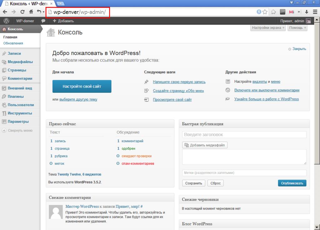 Установка WordPress на Денвер, локальный сервер WAMP