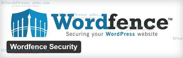 плагин безопасности Wordfence Security