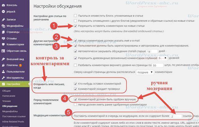 настройки-комментирования-wordpress-1