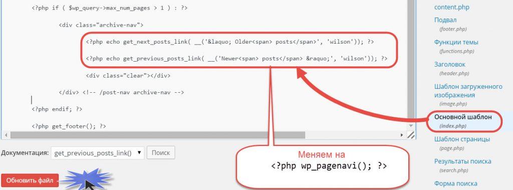 редакция-кода-для-wp-pagenavi