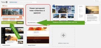 дочерняя-тема-wordpress-2