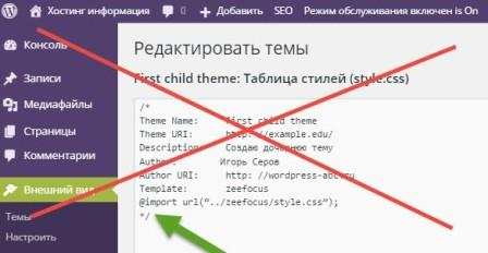 дочерняя-тема-wordpress-3