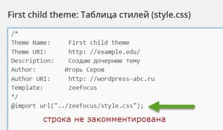 дочерняя-тема-wordpress-4