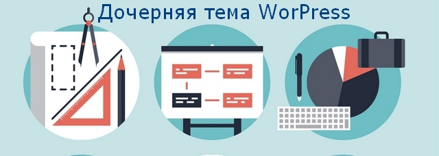 дочерняя тема wordpress