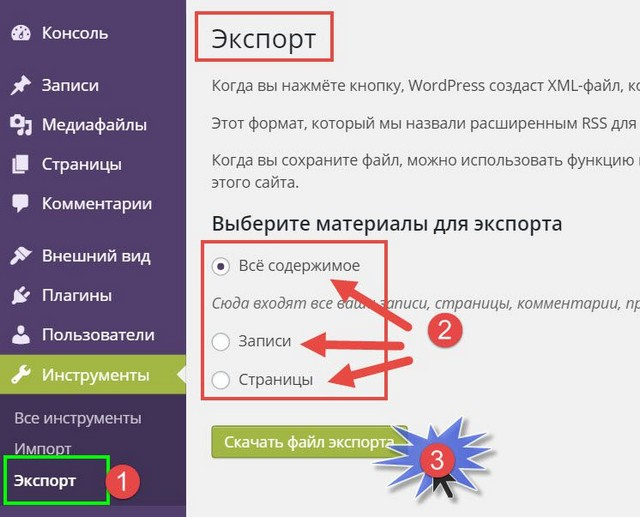 объеденить-сайты-wordpress-1