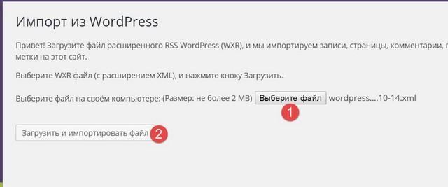 Как объединить два сайта WordPress Как сделать сайт WordPress www.wordpress-abc.ru - Ремонт квартир, SEO, CMS, Хобби