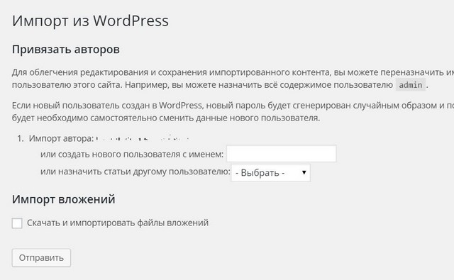 Импорт WordPress
