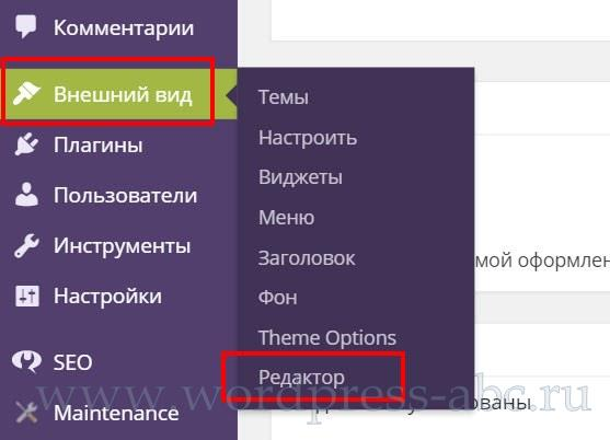 редактировать-CSS-сайта-WordPress-1