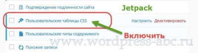 редактировать-CSS-сайта-WordPress-2