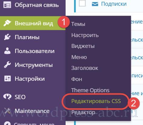 редактировать-CSS-сайта-WordPress-3