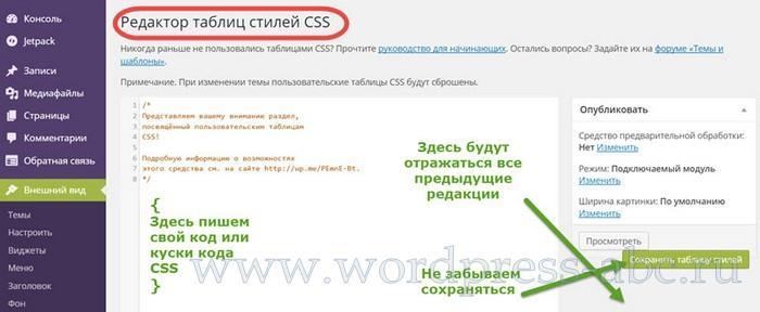 Css стили для сайтов