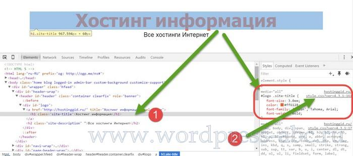 редактировать-CSS-сайта-WordPress-6