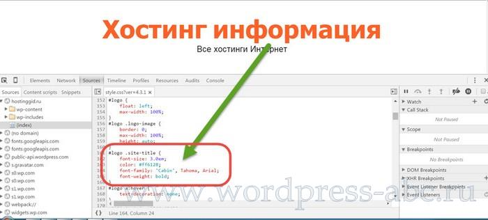 редактировать-CSS-сайта-WordPress-7