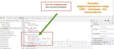 редактировать-CSS-сайта-WordPress-8