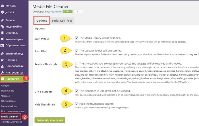 Media File Cleaner плагин