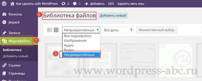 Очистить библиотеку медиафайлов WordPress -1