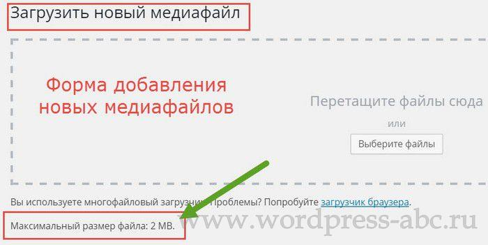 Очистить библиотеку медиафайлов WordPress -2