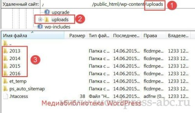 Очистить библиотеку медиафайлов WordPress -4