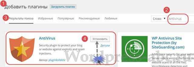 удалить вирус на WordPress плагином Antivirus