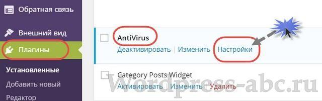 плагин-AntiVirus-wordpress-2