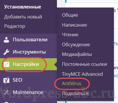 плагин-AntiVirus-wordpress-3