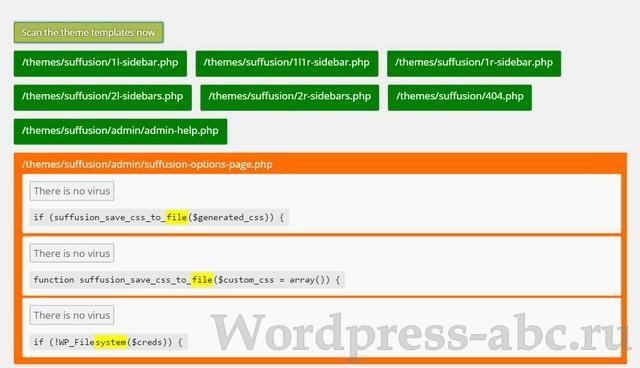 плагин-AntiVirus-wordpress-5
