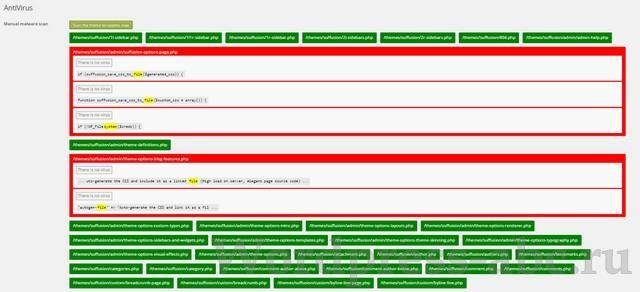 плагин-AntiVirus-wordpress-6
