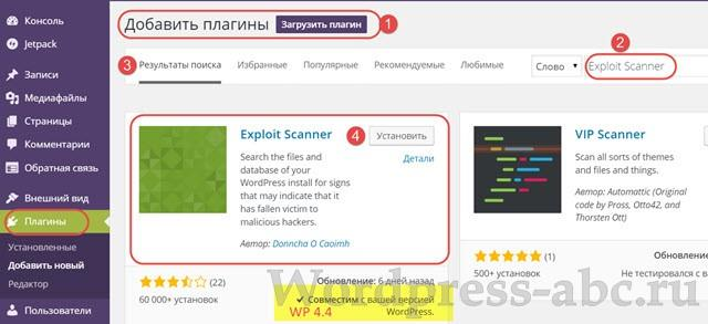 WordPress плагин Exploit Scanner