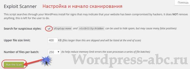 плагин-Exploit Scanner-wordpress-03