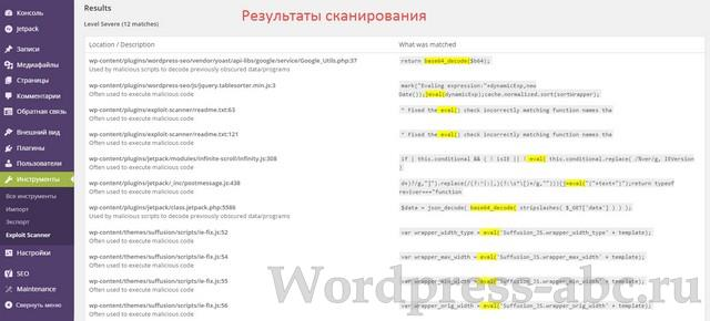 плагин-Exploit Scanner-wordpress-05
