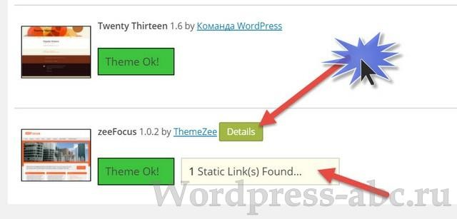 плагин-TAC-wordpress-3