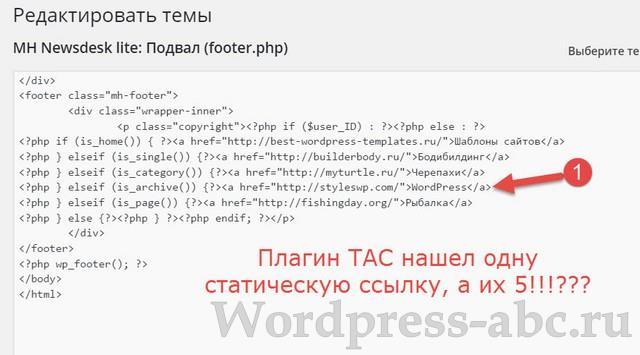 плагин-TAC-wordpress-6