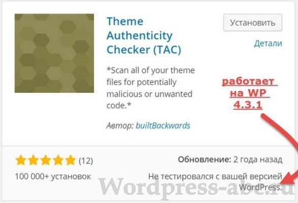 плагин-TAC-wordpress-7